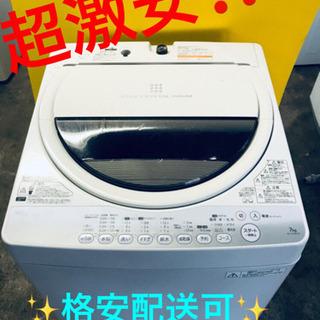AC-305A⭐ ✨🔔在庫処分セール🔔✨ TOSHIBA電気洗濯機⭐️