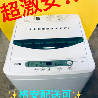 AC-307A⭐️ ✨🔔在庫処分セール🔔✨ヤマダ電機洗濯機⭐️