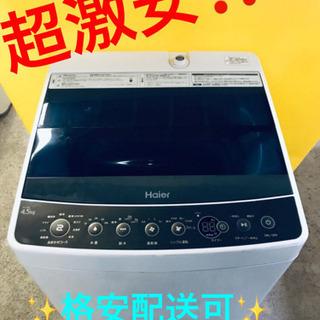 AC-308A⭐️ ✨🔔在庫処分セール🔔✨ハイアール電気洗濯機⭐️