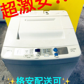 AC-309A⭐️ ✨🔔在庫処分セール🔔✨ AQUA 電気洗濯機⭐️