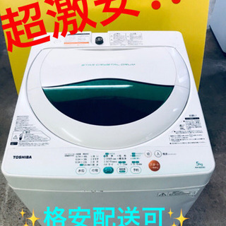 AC-311A⭐ ✨🔔在庫処分セール🔔✨ TOSHIBA電気洗濯機⭐️