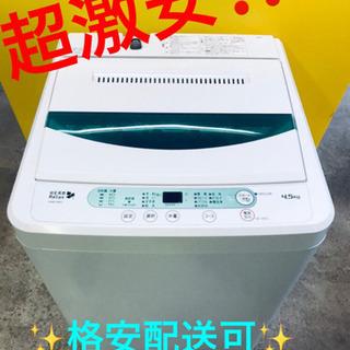 AC-312A⭐️ ✨🔔在庫処分セール🔔✨ヤマダ電機洗濯機⭐️
