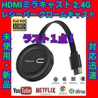 HDMIミラキャスト 2.4Gレシーバー クロームキャスト HD...