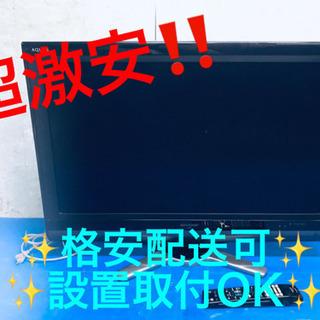 AC-322A⭐️SHARP  AQUOS液晶カラーテレビ ⭐️