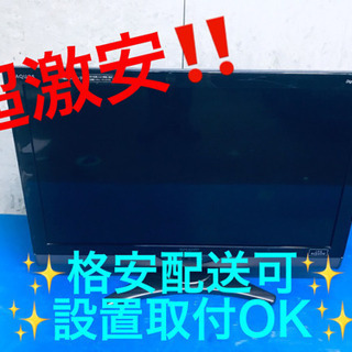 AC-325A⭐️SHARP  AQUOS液晶カラーテレビ ⭐️