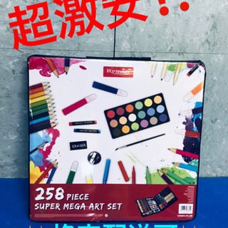 AC-326A⭐️Ryman SUPER MEGA ART SET⭐️