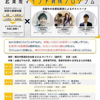 【9/13~】若者向け「起業家マインド」育成プログラム【横浜市創...