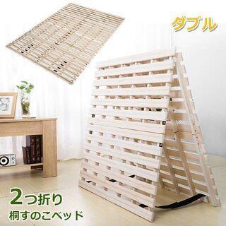 天然木桐 折りたたみ すのこベッド