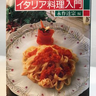 📚 イタリア料理入門 📚