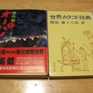 開高健関連 2冊