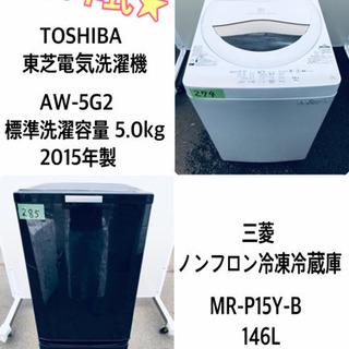 ★高年式★新生活家電!!洗濯機/冷蔵庫★