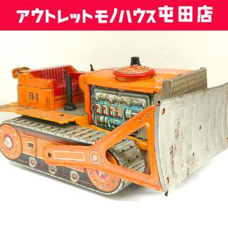 当時物 昭和レトロ ブリキ ブルドーザー 玩具 オブジェ おもち...