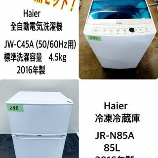 ★高年式セット★冷蔵庫/洗濯機 ✨✨二点セット!!