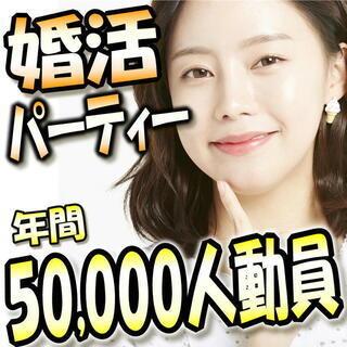 ❀個室婚活パーティー❀08/09(日)15時~女性無料ご招待in...
