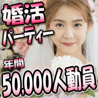 ❀個室婚活パーティー❀08/30(日)15時~女性無料ご招待in...