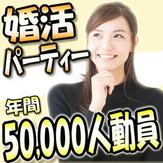 ❀個室婚活パーティー❀08/02(日)11時~女性無料ご招…
