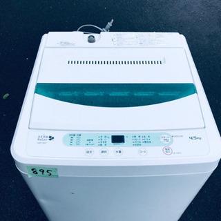②895番 YAMADA✨全自動電気洗濯機✨YWM-T45A1‼️