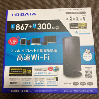I・O DATA WN-AC1167R