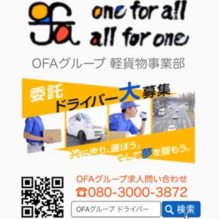 OFAグループ 配達スタッフ グループ加盟店募集‼️  宅配 軽...