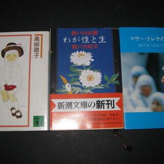 輝ける女性のことば集 3冊
