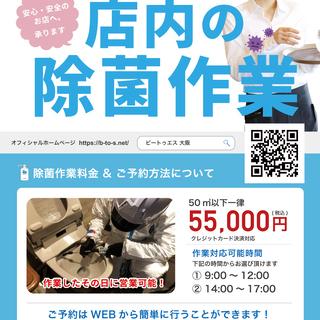大阪で店舗・オフィスのウイルス除菌作業を行っています