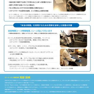 大阪で店舗・オフィスのウイルス除菌作業を行っています - 大阪市
