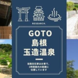【最大50%還元OFF!?】経産省「Go To Travel」で...