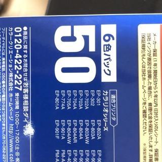 インクエプソン用IC6CL50互換 5色7個