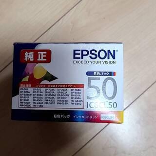 エプソンIC6CL50純正6色 新品