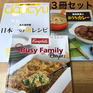 【料理本3冊セット】Campbell、カレー、卵レシピ