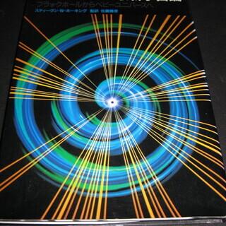 ホーキングの最新宇宙論 スティーヴン・W・ホーキング
