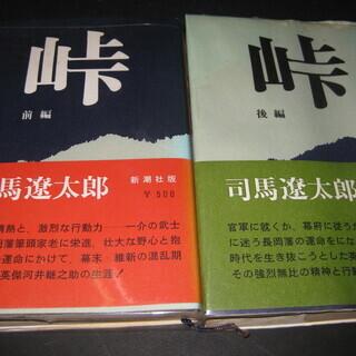 峠 前後編2冊 司馬遼太郎