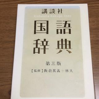 【ネット決済】国語辞典