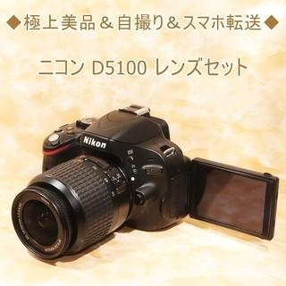 ◆極上美品&自撮り&スマホ転送◆ニコン D5100 レンズセット