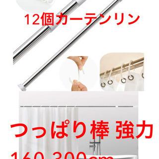 新品★つっぱり棒 強力 160-300cm カーテンポール カー...