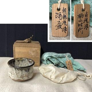 c747 朝鮮唐津 酒盃 古唐津 桃山時代 唐津茶碗