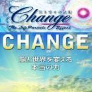 [CHANGE] 上映会と今、必要な呼吸瞑想会