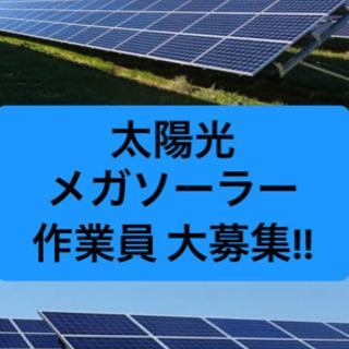 急募!! 月収30万円 未経験者でも可能! 太陽光設置作業員 大...