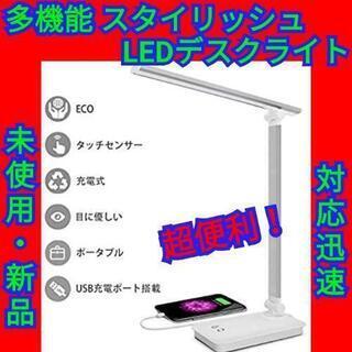 【最終セール!】LED デスクライト 省エネ タッチセンサー U...