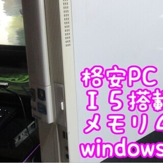 格安★デスクトップPC~Core i5搭載~