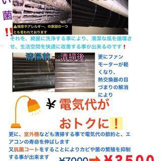 エアコンクリーニング 期間限定で1,000円OFFで通常エアコン8000円 - 地元のお店