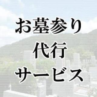 【町田市内限定】お墓参り代行・墓石洗浄・墓石のお掃除