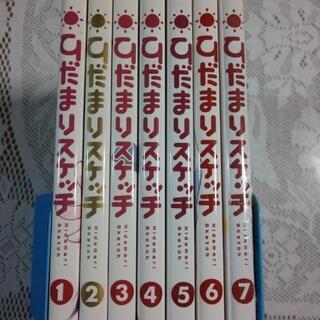 ひだまりスケッチ 7冊