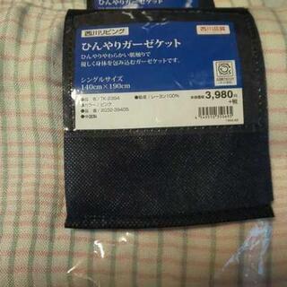 西川リビング ひんやりガーゼケット シングルサイズ2枚セット