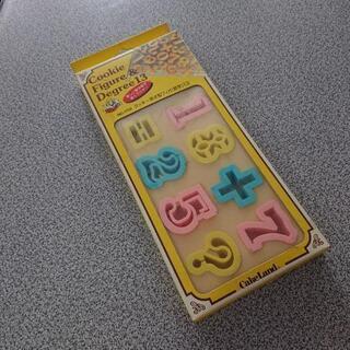 ☆クッキーの抜き型数字セットお菓子と交換可☆