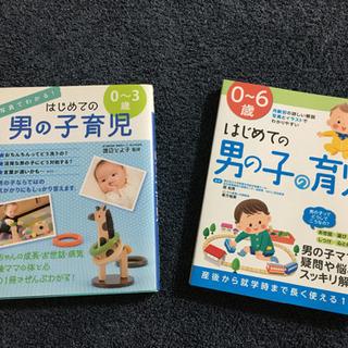 男の子の育児本2冊セット