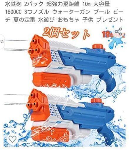 熊本 水鉄砲