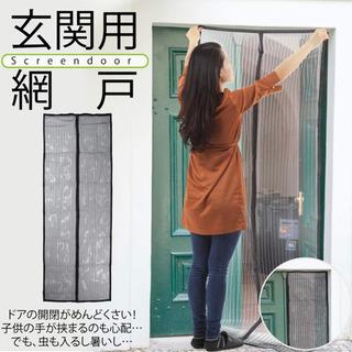 新品未使用!!玄関用網戸 勝手口 子供部屋 室内にも!!