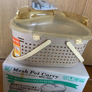 未使用品 犬猫、小動物兼用メッシュペットキャリー