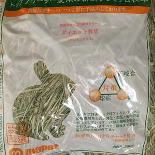 (お話中です)新品3袋セット うさぎや小動物の主食に!